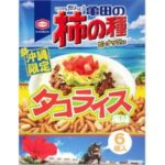 沖縄限定亀田の柿の種タコライス風味