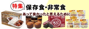 rescue_foods_banner