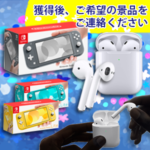 Nintendo Switch Lite or Apple AirPods(最新モデル)