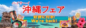 okinawa_fair