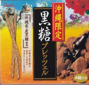 kokutou