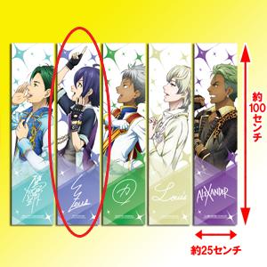 """KING OF PRISM-Shiny Seven Stars-マフラータオル""""ユウ"""""""