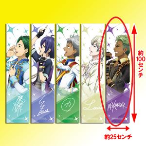 """KING OF PRISM-Shiny Seven Stars-マフラータオル""""アレクサンダー"""""""