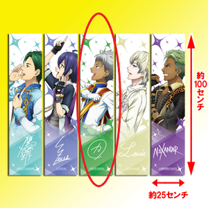 "KING OF PRISM-Shiny Seven Stars-マフラータオル""カヅキ"""