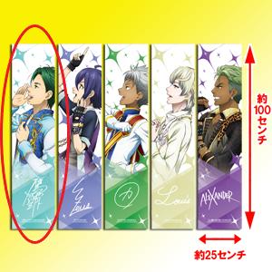 "KING OF PRISM-Shiny Seven Stars-マフラータオル""ミナト"""