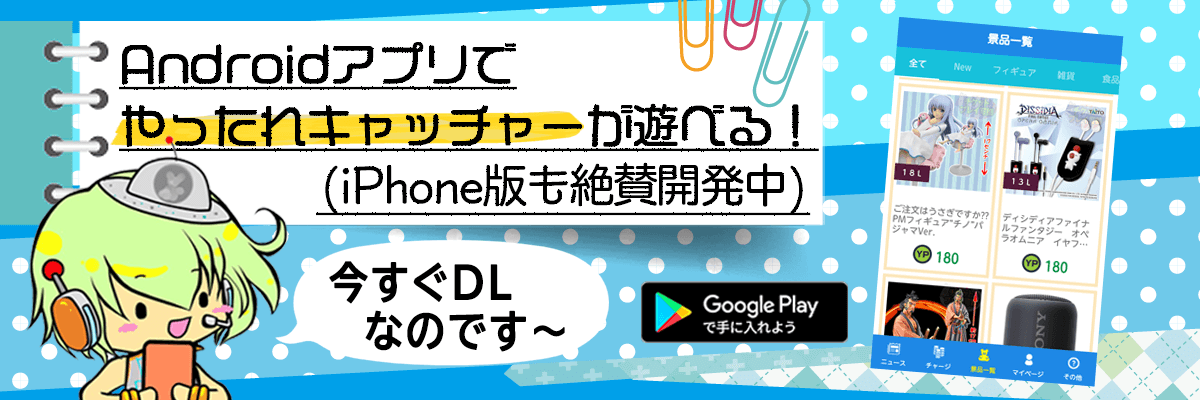 アプリリリースバナー1-android