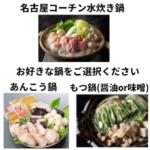 【直送品】あんこう鍋/名古屋コーチン水炊き鍋/もつ鍋
