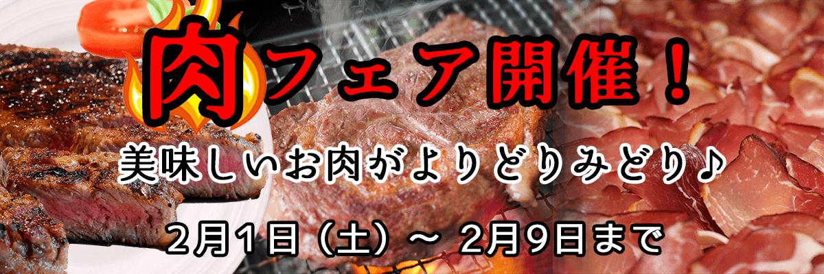 肉の日バナー