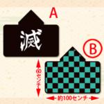 鬼滅の刃 フード付きブランケット -B