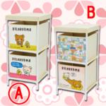 リラックマ Rilakkuma Style 2段収納ボックス -A
