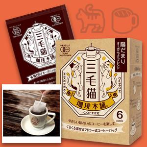 三毛猫コーヒー