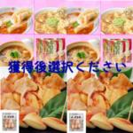 【厳選フェア】ふかひれスープ3個セット or カマンベール入り チーズいか 110g