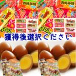 【厳選フェア】うずら玉子の燻製 5パック  or 駄菓子 70枚詰め合わせ