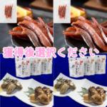 【厳選フェア】北海道産 鮭とば 100g or 牡蠣おつまみ3パック