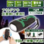 【緊急災害時に活躍】電池いらず、携帯充電機能付きライト