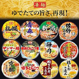 ヤマダイ 凄麺 人気12種類 食べくらべセット(通販)