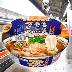 寿がきや 名古屋駅でおなじみのきしめん(通販)