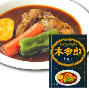 木多郎スープカレー チキン 310g