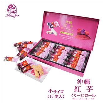沖縄紅芋くりーむロール(小)