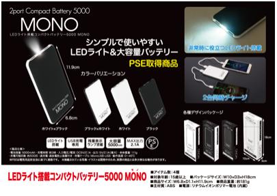 LEDライト搭載コンパクトバッテリー5000MONO