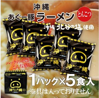沖縄あぐー豚ラーメン