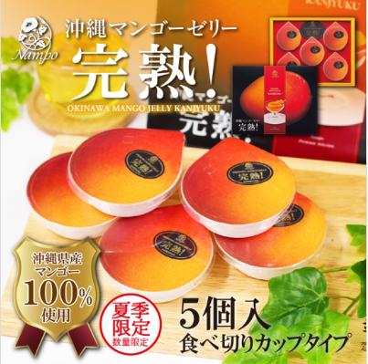 沖縄マンゴーゼリー完熟!