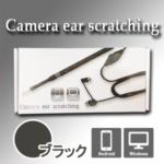 【カメラ付き】耳かき棒 Android/Windows対応(ブラック)