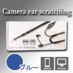 【カメラ付き】耳かき棒 Android/Windows対応(ブルー)