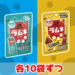 【20袋セット】森永製菓 大粒ラムネ 41g×10袋・大粒ラムネ エナジードリンク 38g×10袋