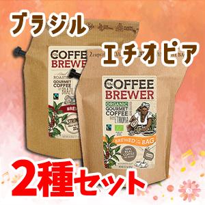 Coffee Brewバッグ2種セット コロンビア, グアテマラ