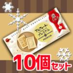 【チョコフェア】アルフォート プレミアム 濃ミルク 10個セット