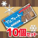 【チョコフェア】アルフォート リッチミルク 10個セット