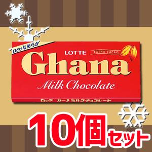 ガーナミルク 10個セット