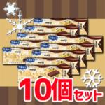 【チョコフェア】MeltyKissプレミアムショコラ 10個セット