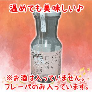 さくら日本酒カクテルの素