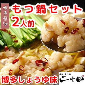 もつ鍋セット 京風白味噌味(2人前)