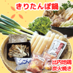 【あったかフェア】秋田 物産中仙 きりたんぽ鍋セット 2人前【直送】