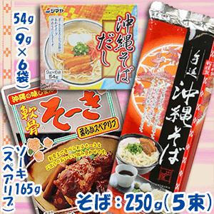 沖縄そばセット(麺, 出汁, ソーキx2)