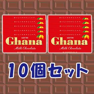 【10個セット】ガーナミルクチョコレート