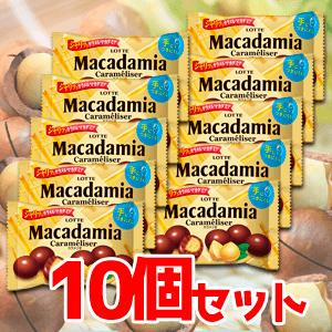 【10個セット】マカダミアチョコレートポップジョイ<カラメリゼ>