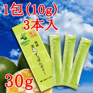 琉球すっぽんぜりー(シークヮーサー風味)-30g