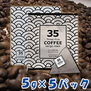 【沖縄フェア】35 COFFEE sango roast 5袋入り
