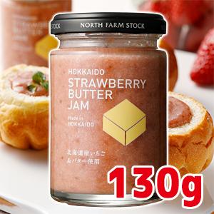 北海道いちごバタージャム 130g
