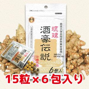 【沖縄フェア】酒豪伝説 6包入り