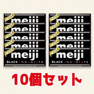 10個セット 明治ブラックチョコレート
