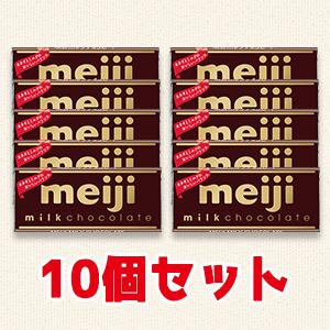 10個セット 明治ミルクチョコレート
