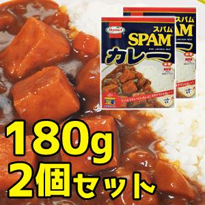 【2個セット】スパムカレー