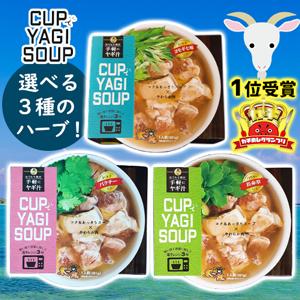 CUPでYAGI SOUP 3種セット(よもぎ, パクチー, 長命草)