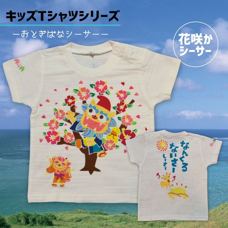 キッズTシャツ・花さかシーサ