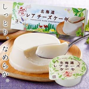 【橋渡し】北海道レアチーズケーキ 3個入り